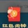 红包闹钟_最新下载