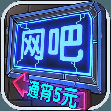 网吧模拟器无限会员_最新下载