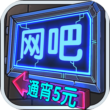 网吧模拟器 无限钞票中文版_最新下载