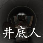 孙美琪疑案:井底人手游app