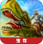 恐龙猎杀3D 无限金币版