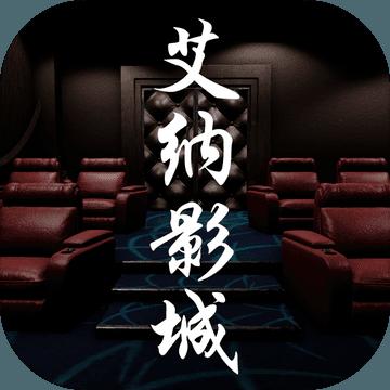 艾纳影城手游app