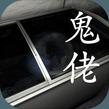 孙美琪疑案:鬼佬手游app
