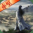 三国志战略版 3d版