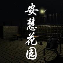 IOS 孙美琪疑案:安慧花园