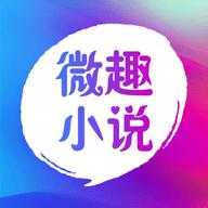微趣小说 最新版手机软件app