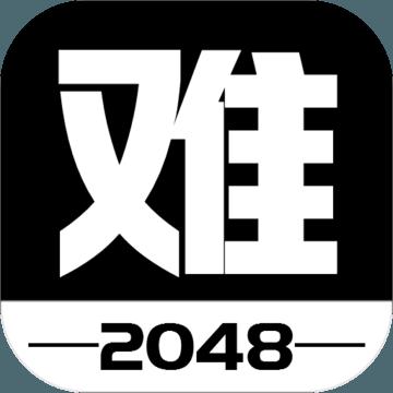 有点难的2048 安卓版最新