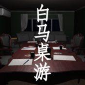 白马桌游手游app