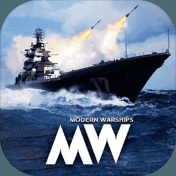 现代战舰 最新版