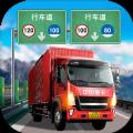 遨游中国:卡车模拟器 无限金币版