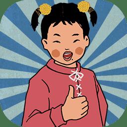 王蓝莓的幸福生活 手机版