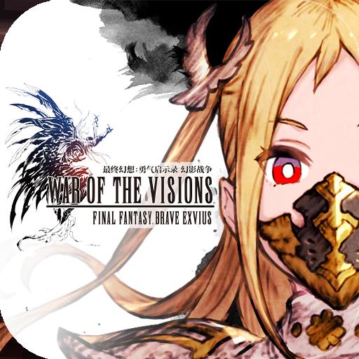 最终幻想:勇气启示录 幻影战争 九游版手游app