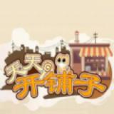 天天开铺子 免费版手游app