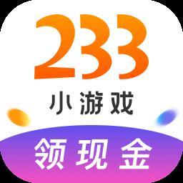 233小游戏免费下载正版app
