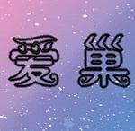 爱巢手游app