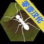 最后的蚂蚁 汉化版手游app
