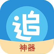 追漫神器手机软件app