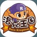 洛克王国 官网版手游app