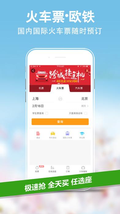 携程旅行手机软件app截图