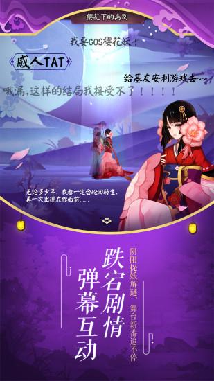 阴阳师手游app截图