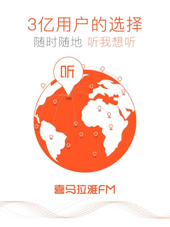 喜马拉雅FM手机软件app截图