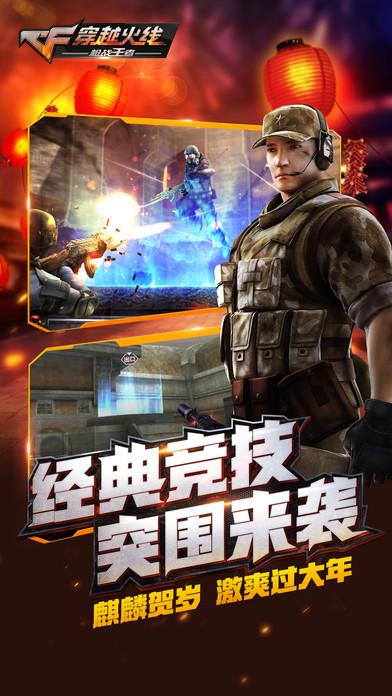 穿越火线:枪战王者手游app截图