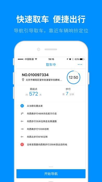 小蓝单车手机软件app截图