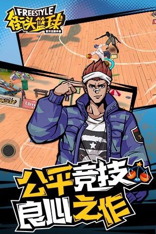 街头篮球 电脑版手游app截图