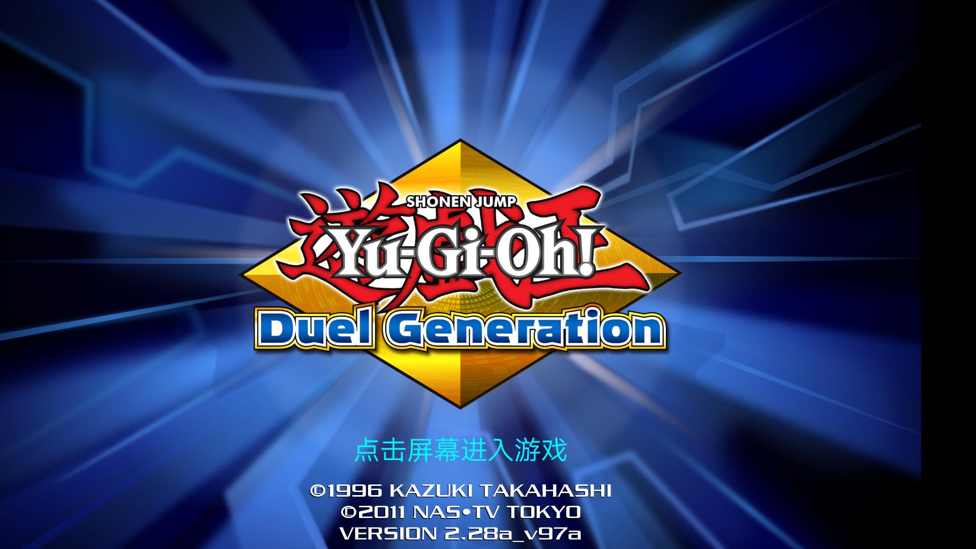 游戏王:决斗新世代手游app截图