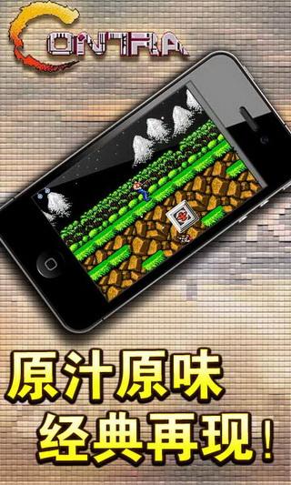 魂斗罗手游app截图
