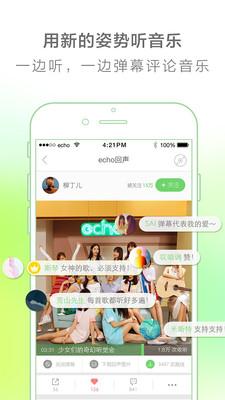 echo回声手机软件app截图