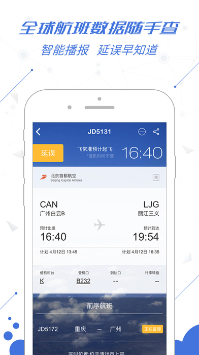 飞常准手机软件app截图