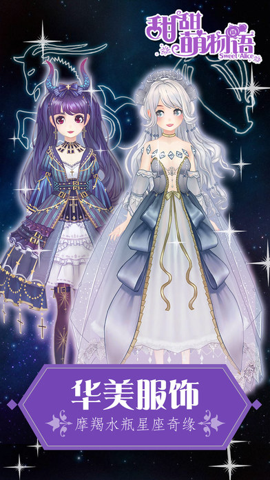 甜甜萌物语手游app截图
