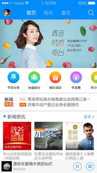 叮咚FM手机软件app截图