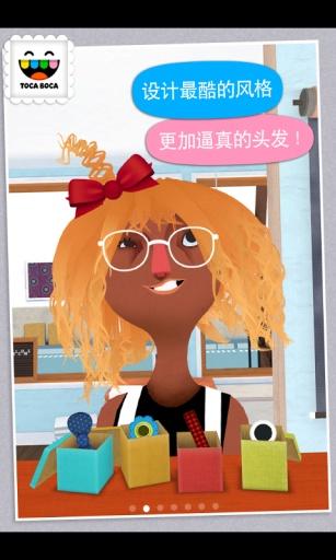 托卡美发沙龙2手游app截图