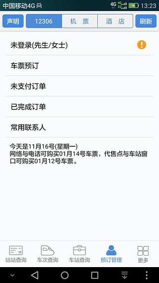 盛名时刻表手机软件app截图