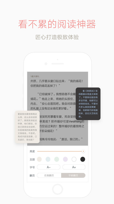 网易云阅读手机软件app截图