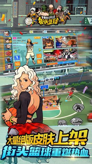 街头篮球2手游app截图