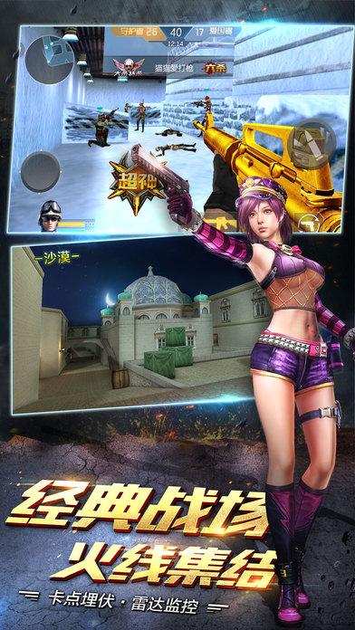 枪战英雄手游app截图