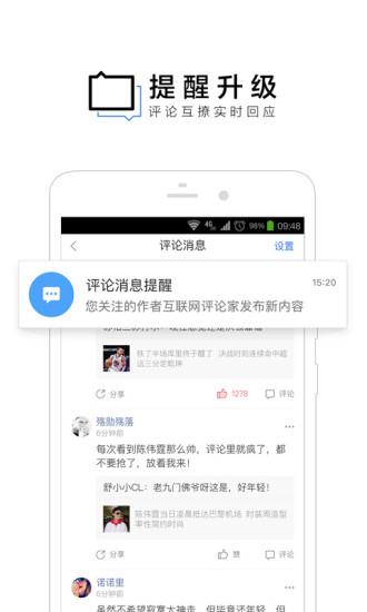 手机百度手机软件app截图