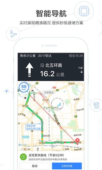 百度地图手机软件app截图