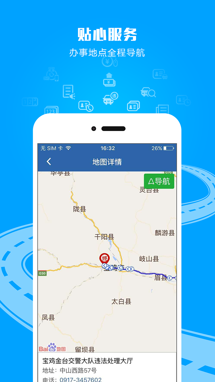 交管12123 最新版手机软件app截图