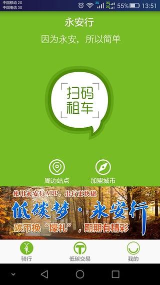 永安行手机软件app截图
