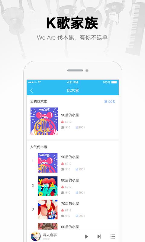 酷我音乐手机软件app截图