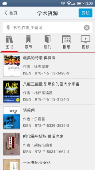 移动图书馆手机软件app截图