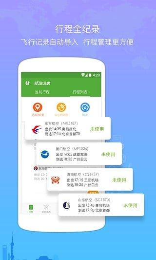 航旅纵横手机软件app截图
