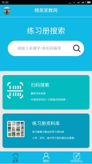 作业精灵手机软件app截图