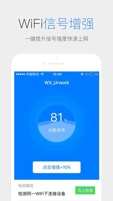 WiFi信号增强器手机软件app截图