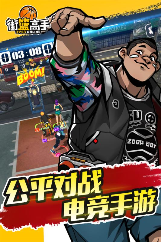 街篮高手手游app截图