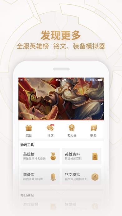 王者荣耀助手手游app截图